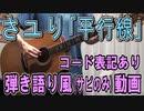 【コード譜あり】さユり「平行線」サビだけ弾き語り風【演奏動画】