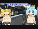 【鉄道の日常クイズ】山手線(内回り)両隣りの駅分かるかな?