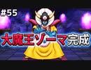 【DQMJ2P実況 #55】今後の期待大?大魔王ゾーマが完成しました!ドラクエジョーカー2プロフェッショナルを初見実況プレイ!