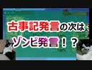渡邉哲也さん、保守チャンネルでショックドクトリンを推奨してしまう…