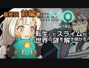 【MO:Astray】 転生したスライムが世界の謎を解き明かす 紲星あかりゲーム実況プレイ 最終回 <前編>