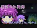【マイクラ】曇空の紅魔館「咲夜の終わらない冬休み」~5話~