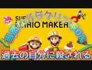 【マリオメーカー2】10ヶ月前に自分で作ったステージをやってみた【死んだら罰ゲーム】前編