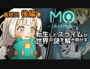 【MO:Astray】 転生したスライムが世界の謎を解き明かす 紲星あかりゲーム実況プレイ 最終回 <後編>