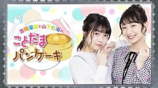吉岡茉祐と山下七海のことだま☆パンケーキ 第28回 2020年05月14日放送 ゲスト:中島由貴