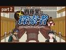 クトゥルフ神話TRPG【内藤某と探索者】part2