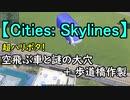 【Cities: Skylines】 超ハリポタ! 空飛ぶ車と謎の大穴+歩道橋作製
