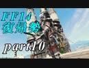 【FF14】エオルゼアの大地再びpart10【実況】