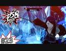 【ペルソナ5スクランブル】鉄拳制裁・新島真さんが好きです。#23【初見プレイ動画】