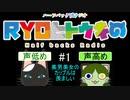 #1 RYOとトウキのハーフバック団ラジオ