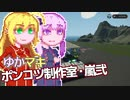 【Stormworks】ゆかマキぽんこつ制作室・嵐弐26