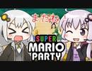 【スーパーマリオパーティー】全力!ボイロパーティー!part4(LAST)【VOICEROID4人実況】