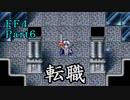 攻略サイトを駆使して「PSP版FF4」を実況プレイ!Part6