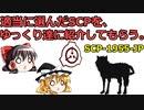 【SCP-1955-JP】ゆっくり霊夢と魔理沙に、適当に決めたSCPを紹介してもらう。【1作目】