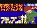 【アディアンの杖】発売日順に全てのファミコンクリアしていこう!!【じゅんくりNo189_5】