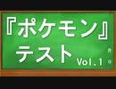 【赤緑青~剣盾】ポケモンテスト!Vol.1【全20問】