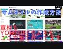 ウイニングイレブン 2020 myClub vol.74「ニコニコ動画やYouTubeのサムネイル、Twitterなどで使う宣伝画像の作成方法」 」