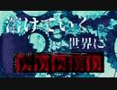 Re:wind / 初音ミク【MV】