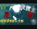 【ロストプラネット2】part15 クワトロ・バジーナが如く【BHD】
