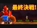VSグランチルダ!【バンジョーとカズーイの大冒険♯13(終)】