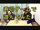 【2回目】寿司ゲームで遊んでみた!【いまさらトライチャンネル】 #42