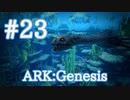 【ARK Genesis】海の中の皇帝プレシオサウルスをテイム!【Part23】【実況】