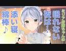 【ASMR耳かき】ミリアお姉ちゃんの添い寝綿棒