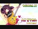 【AIきりたん】 サバイバル!! 【オリジナル曲】