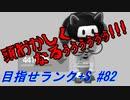 【マリオメーカー2】本性駄々洩れで目指せランク+S #82(終)【ゲーム実況】
