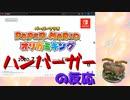 【実況反応】騒がしいハンバーガーがペーパーマリオ オリガミキング初報PVを見る