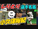 ゆっくりプロ野球 しりとり選手名鑑 「小久保裕紀」 【プロ野球スピリッツ】