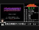 [音痴FC互換機版]マインドシーカー_BGM集
