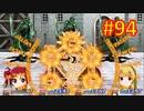 sakiquest3 #94:咲RPGを「咲-saki-」好きが全国編の話をしながらゆっくり実況(初見プレイ)