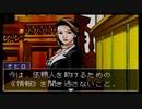 【逆転裁判】GBA版#1成歩堂の物語がスタート!このゲーム面白しぎる