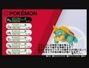 【ポケモン剣盾】大東京一工が雨パを使って就職活動をするぞ【ランクマッチ】