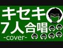 【7人合唱】GReeeeN - キセキ【カバー】【歌ってみた】-cover- Kiseki (7-person chorus) グリーンボーイズ あの日のソビト主題歌