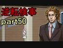 【初見実況】逆転しようではないか^^part50【逆転検事】