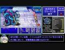FF1(GBA)モンスター図鑑100%RTA_12時間21分57秒_Part4/12