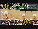 パワポケ13逆襲球児編 縛りオールA + 特殊能力20 一ノ宮桜華攻略 part4