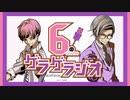 6-シックス-のゲラゲラジオ 第11回 本編(2020/5/18)