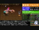 メタルマックス3 ほぼナースソロ縛り 第十六話「新幹部?激闘!アルメイダ」