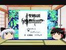 【ゆっくりゲーム紹介】温かく懐かしい「聖剣伝説」