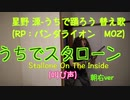 【StayHome】うちでスタローン(RP:パンダライオン MOZ)朝右ver