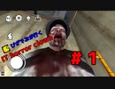 【IT horror clown】#1 ITそれが見えたら終わり 【イヤホン推奨】