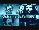 Gassaku Scramble!