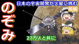 【ゆっくり解説】のぞみが火星に挑む!日本の宇宙開発の歴史 その26 前編