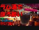ほろ酔いでちょっと大人なスプラトゥーン2 ~S+帯オールXの道 ガチエリア編#4~【スプラトゥーン2】