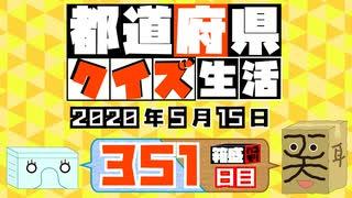 【箱盛】都道府県クイズ生活(351日目)2020年5月15日