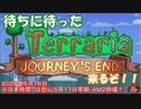 [Terraria]もうすぐ待ちに待ったジャーニーズエンド1.4アプデ!あとアザーワールドのお話 [ゆっくり実況]