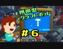 切磋 琢磨ゲーム実況@Scrap Mechanic  #6
